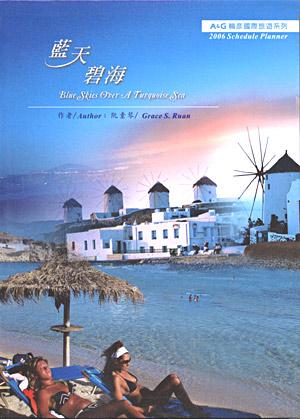 2006年度笔记本(蓝天碧海 greece blue skies over